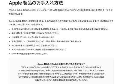 Apple、製品の消毒に過酸化水素(漂白剤やオキシドール)を使わないよう呼びかけ - こぼねみ