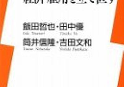 本「日本版グリーン革命で経済・雇用を立て直す」 / 積読: 自然エネルギー