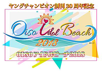 ~ヤングチャンピオン創刊30周年記念~ OISOアイドルビーチ2018|ローチケ[ローソンチケット] コンサートチケット情報・販売・予約