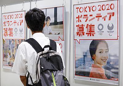 東京五輪ボランティア、無報酬に批判→「時給125円」支給が物議…組織委役員は月200万 | ビジネスジャーナル