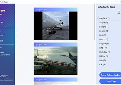 【いま、ここにあるエッジAI】無償ながらAI対応で写真管理を容易にするNero「AI Photo Tagger」 - PC Watch