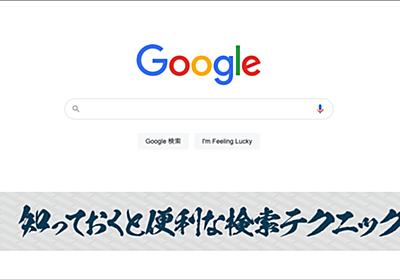 知っておくと便利なGoogle検索のテクニック | コリス