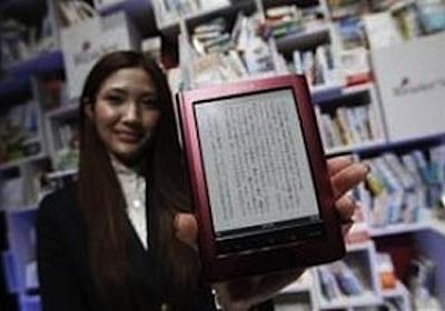 日本人読者、ゆっくりと電子書籍へ向かう - ITmedia eBook USER