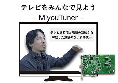 PC用全録テレビチューナーボード、ひろゆき氏の会社がクラウドファンディング開始 - ITmedia NEWS
