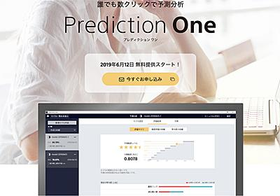 SONY、予測分析ツールを無償提供。導入後は38倍の作業効率化 | Ledge.ai