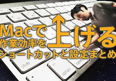 Macでの作業効率を上げる絶対に覚えたいショートカットと設定まとめ | ビットエーブログ - 株式会社BITA