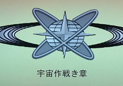 空自「宇宙作戦隊」の記章発表 地球や十字星あしらう 隊員考案 | 毎日新聞