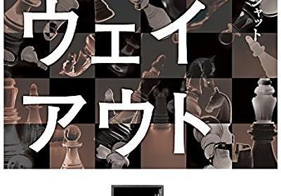 幻想と現実を解きほぐす奇想ミステリ──『ラスト・ウェイ・アウト』 - 基本読書