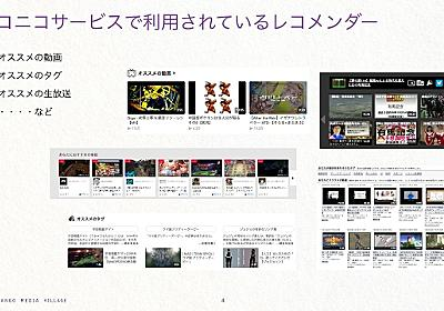 niconicoにおけるコンテンツレコメンドの取り組み / Dwango_DMV さん - ニコナレ