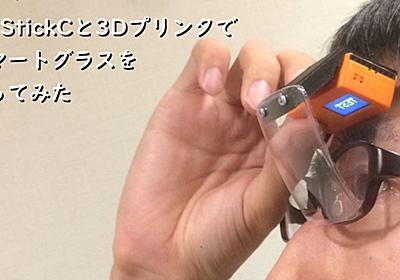 M5StickCと3Dプリンタでスマートグラスを作ってみた - 趣味TECHオンライン | 趣味のモノづくりを応援するオンラインメディア