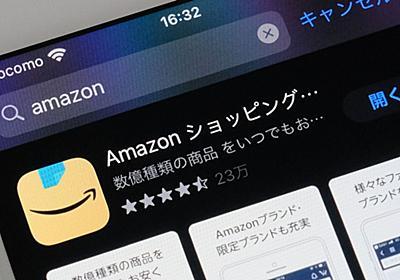 AmazonがAppleに「偽レビュー検出アプリ」の削除を求め実際に削除される - GIGAZINE