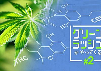 大麻が含む夢の成分「CBD」の効果とは?気になる法制度も解説 | グリーンラッシュがやってくる | ダイヤモンド・オンライン