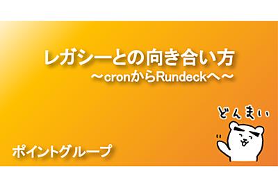 レガシーとの向き合い方 〜cron から Rundeck へ〜 - DMM inside