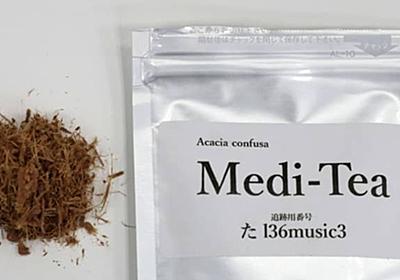 麻薬かお茶か?逮捕に波紋 原料の植物は幻覚成分含むが | 共同通信