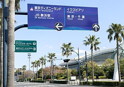 舞浜だけの道路標識? ここまでやってる! オリエンタルランドの都市開発 - 舞浜新聞