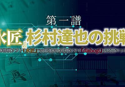 最強CPU将棋ソフト『水匠』VS最強GPU将棋ソフト『dlshogi』長時間マッチ観戦記 第一譜『水匠』杉村達也の挑戦