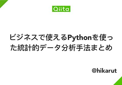 ビジネスで使えるPythonを使った統計的データ分析手法まとめ - Qiita