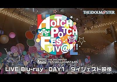 THE IDOLM@STER 765 MILLIONSTARS HOTCHPOTCH FESTIV@L!! 【DAY1】ダイジェスト映像