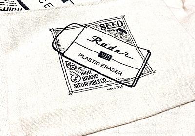 文具女子博プロデュース!ヘビロテトート『Old Resta BIG BAG BOOK SEED』 - 『本と文房具とスグレモノ』