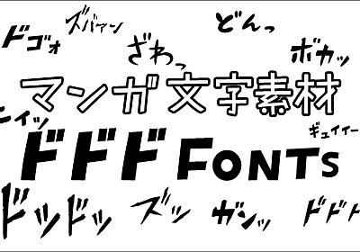 ざわっ、ドドドッ、マンガや同人誌など商用でも無料で利用できる擬音語・擬態語の日本語フォントのベクター素材 | コリス