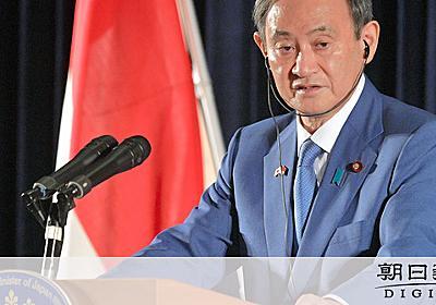 菅首相「前例踏襲でよいのか考えた結果」 学術会議問題 [日本学術会議]:朝日新聞デジタル