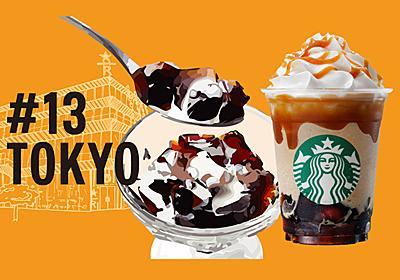 【期間限定】スターバックスコーヒーに47都道府県ご当地フラペチーノが登場!台東区上野ではどこで飲める? - いろはめぐり