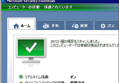 マイクロソフト製の無料アンチウイルスソフト「Security Essentials」を実際に使ってみた - GIGAZINE