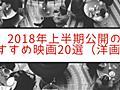 映画館で楽しもう!2018年上半期公開予定のおすすめの映画20選!【洋画編】 - あいむあらいぶ