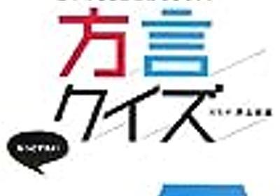 地域とことば:福島の方言は東北方言か?に便乗(読書案内付き) - 誰がログ