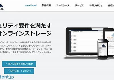ownCloud x IDCFクラウドで自分だけの最強オンラインストレージを作成する方法 - ウェブコンテンツ