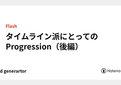 タイムライン派にとってのProgression(後編) - deed generartor