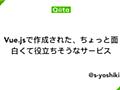 Vue.jsで作成された、ちょっと面白くて役立ちそうなサービス - Qiita