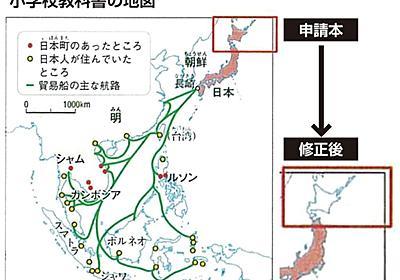 北海道以北を「領土外」扱い 小学教科書の地図、検定で修正 - 産経ニュース