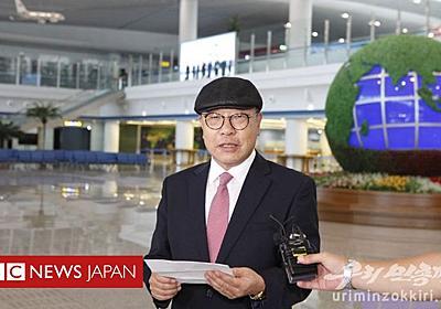 韓国人男性が北朝鮮へ亡命、両親と同じように - BBCニュース