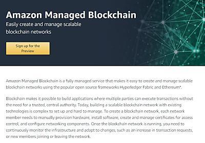 AWS、ブロックチェーンに本腰 「数クリック」でネットワークを構築できるフルマネージドサービスを提供 - ITmedia NEWS
