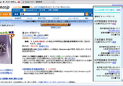 Amazonの商品ページにリアル書店の在庫を表示 - 徒なる研究あるいはイアトロ化学者