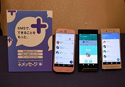 ドコモ、au、ソフトバンク、SMSを進化させた「+メッセージ」を導入 RCSに準拠 - ITmedia Mobile
