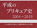 平成のプリキュア史(WEB版) - プリキュアの数字ブログ