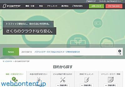 さくらのクラウドに好きなOSをインストールする方法 - ウェブコンテンツ