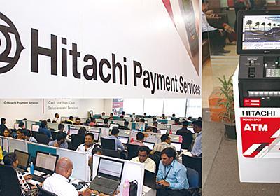 インドで「日立銀行」、日本人が知らないATM・POS100万台超の破壊力 | 日経 xTECH(クロステック)
