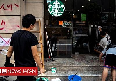 香港デモ、スタバや吉野家を襲撃 でも何で? - BBCニュース