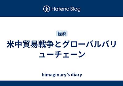米中貿易戦争とグローバルバリューチェーン - himaginary's diary
