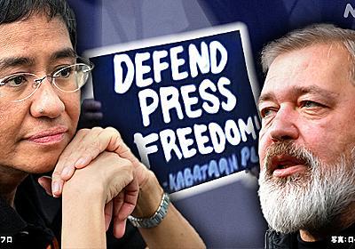 なぜこの2人が…ノーベル平和賞が問いかけるもの | NHKニュース