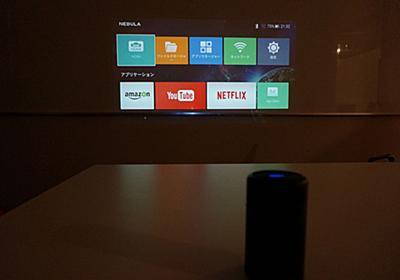 家でも仕事でも使いたくなる、Ankerのモバイルプロジェクター - ケータイ Watch