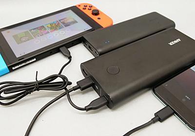 398b21ac5b Nintendo SwitchやMacBookも充電可能なUSB PD対応の超大容量26800mAhモバイル