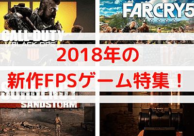 【PS4】2018年の新作FPSゲームおすすめ5選!期待のソフト揃い! - わんらぶ魂!
