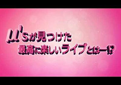 映画 ラブライブ!The School Idol Movie 感想:うれしい裏切り!ハラハラドキドキ感動の大団円! - アニメとスピーカーと‥‥。