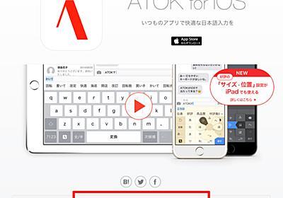 「ATOK for iOS」「ATOK for Android(買い切り版)」がサポート終了へ