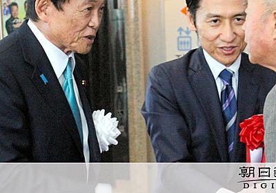麻生副総理、現職実績「一つでもあります?」福岡知事選:朝日新聞デジタル