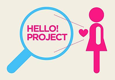 ハロー!プロジェクトの7つの魅力をインフォグラフィックを交えて紹介してみる | 東京上野のWeb制作会社LIG